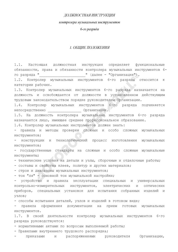 Должностная инструкция контролера музыкальных инструментов 6-го разряда. Страница 1