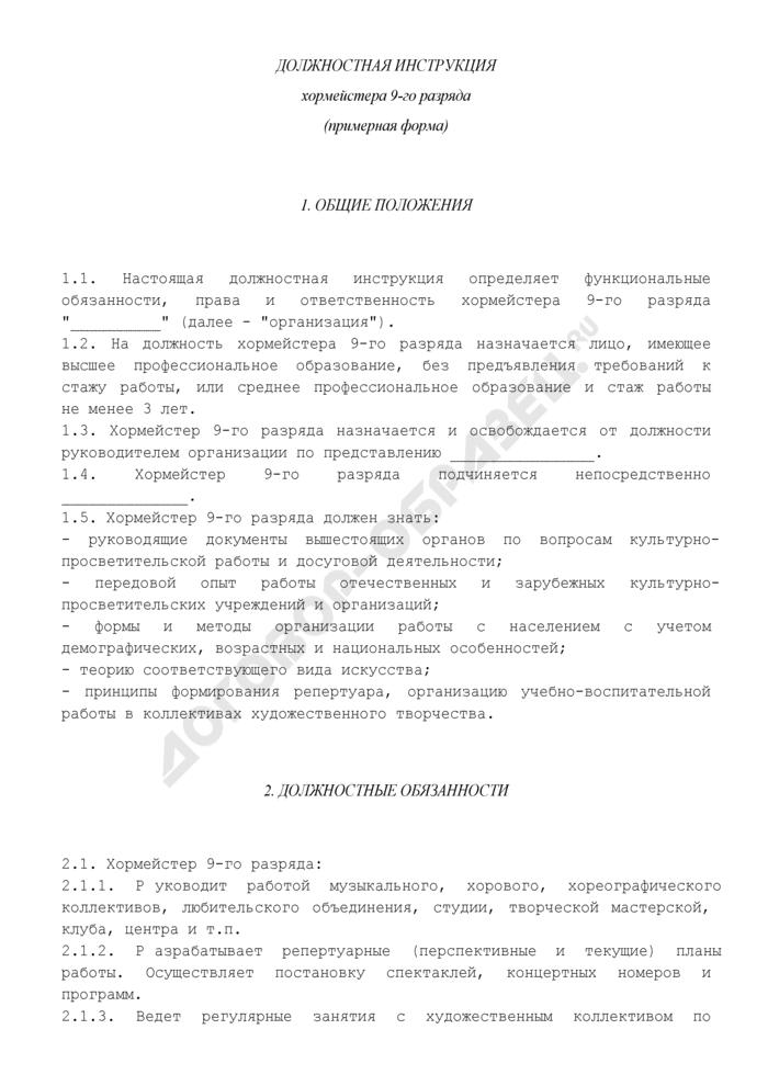 Должностная инструкция хормейстера 9-го разряда (примерная форма). Страница 1