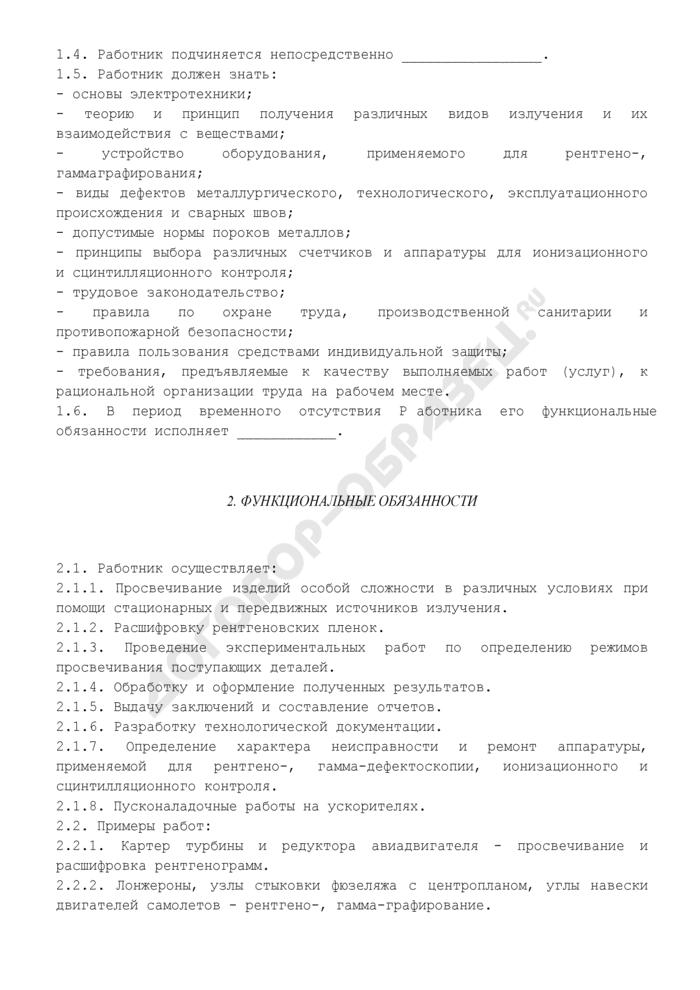 Должностная инструкция дефектоскописта рентгено-, гаммаграфирования 6-го разряда. Страница 2