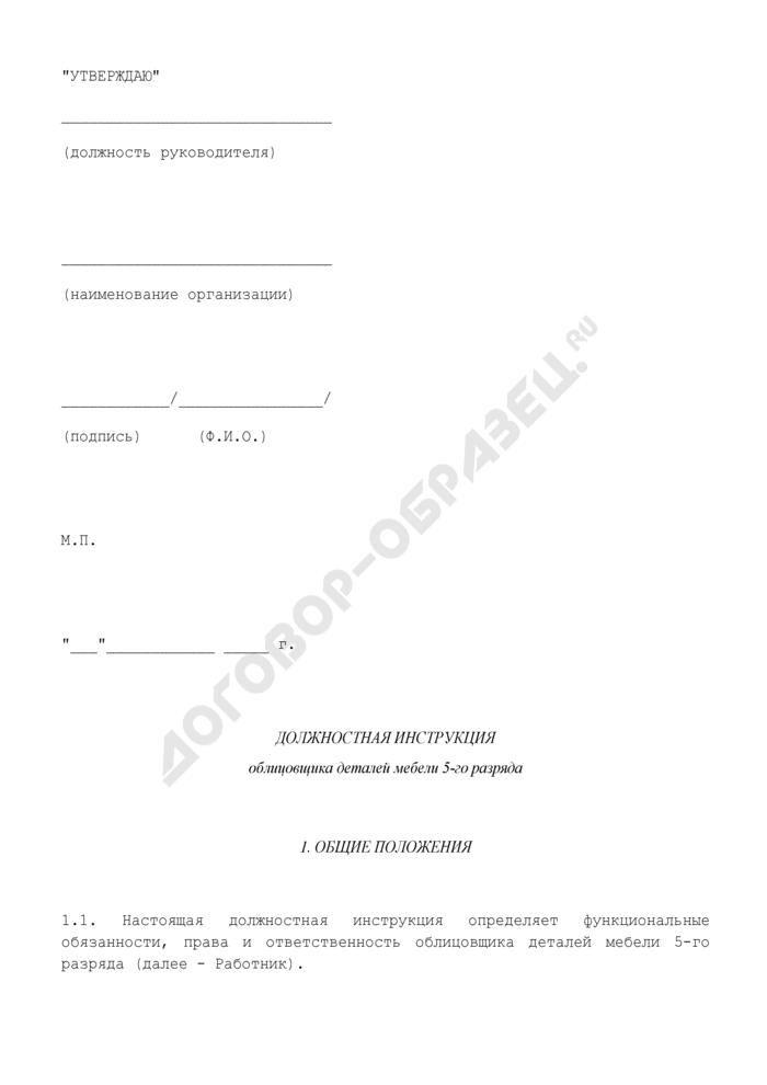 Должностная инструкция облицовщика деталей мебели 5-го разряда. Страница 1