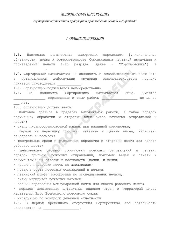 Должностная инструкция сортировщика печатной продукции и произведений печати 1-го разряда. Страница 1