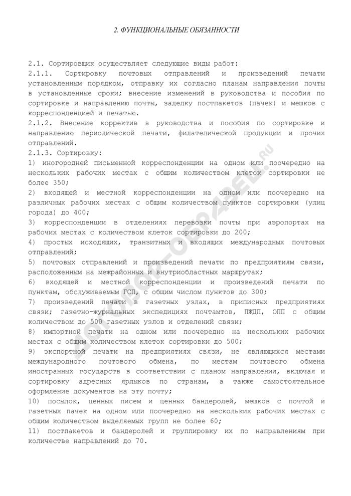 Должностная инструкция сортировщика печатной продукции и произведений печати 1-го разряда. Страница 2