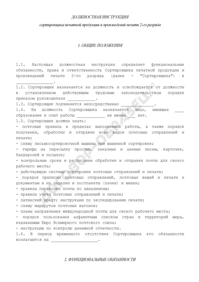 Должностная инструкция сортировщика печатной продукции и произведений печати 2-го разряда. Страница 1
