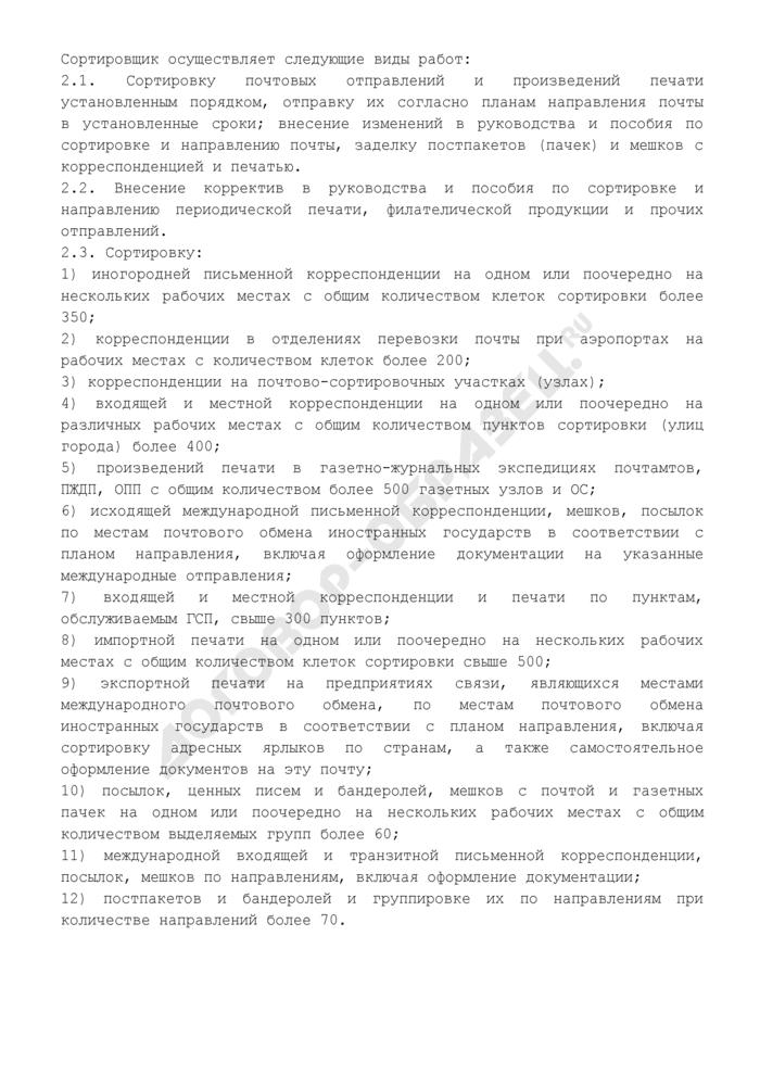 Должностная инструкция сортировщика печатной продукции и произведений печати 2-го разряда. Страница 2