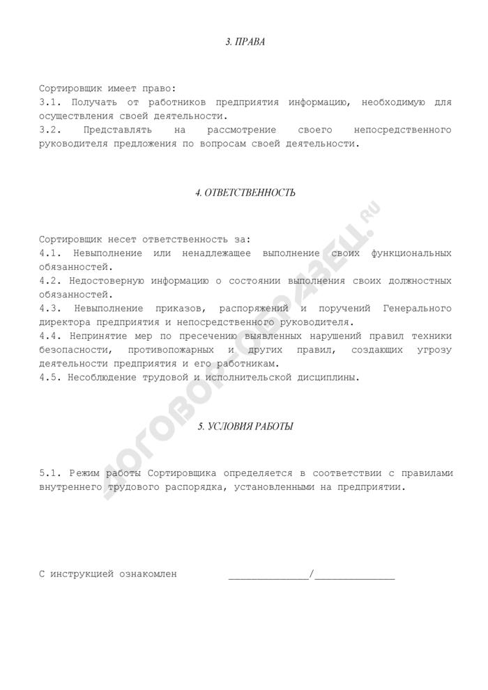 Должностная инструкция сортировщика печатной продукции и произведений печати 2-го разряда. Страница 3