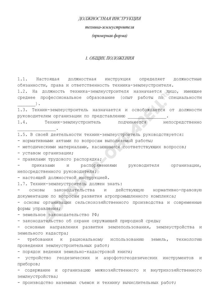 Должностная инструкция техника-землеустроителя. Страница 1