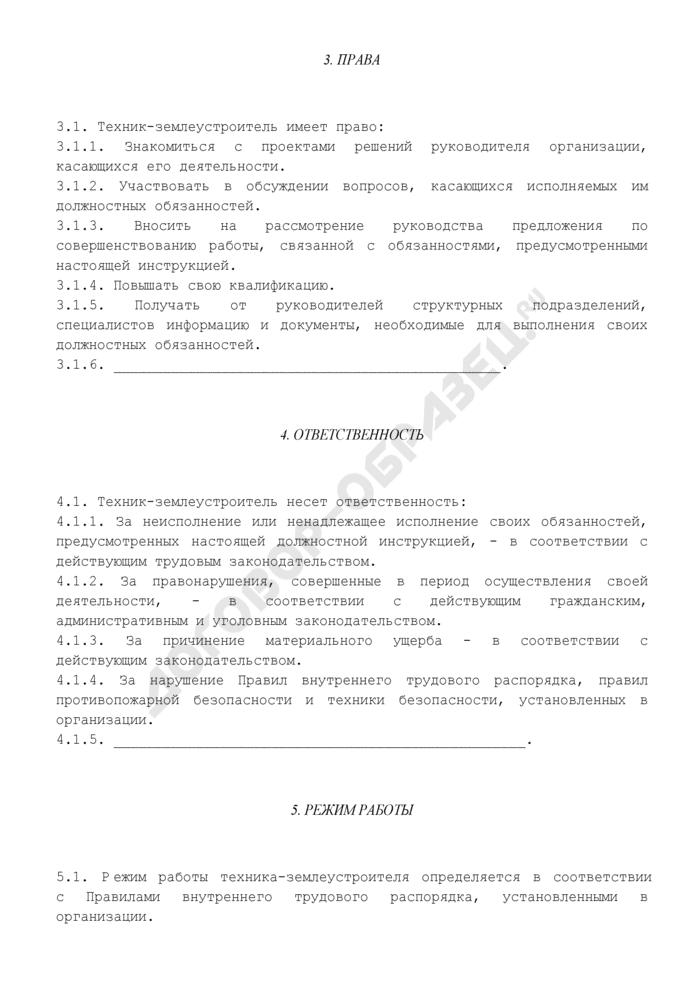 Должностная инструкция техника-землеустроителя. Страница 3