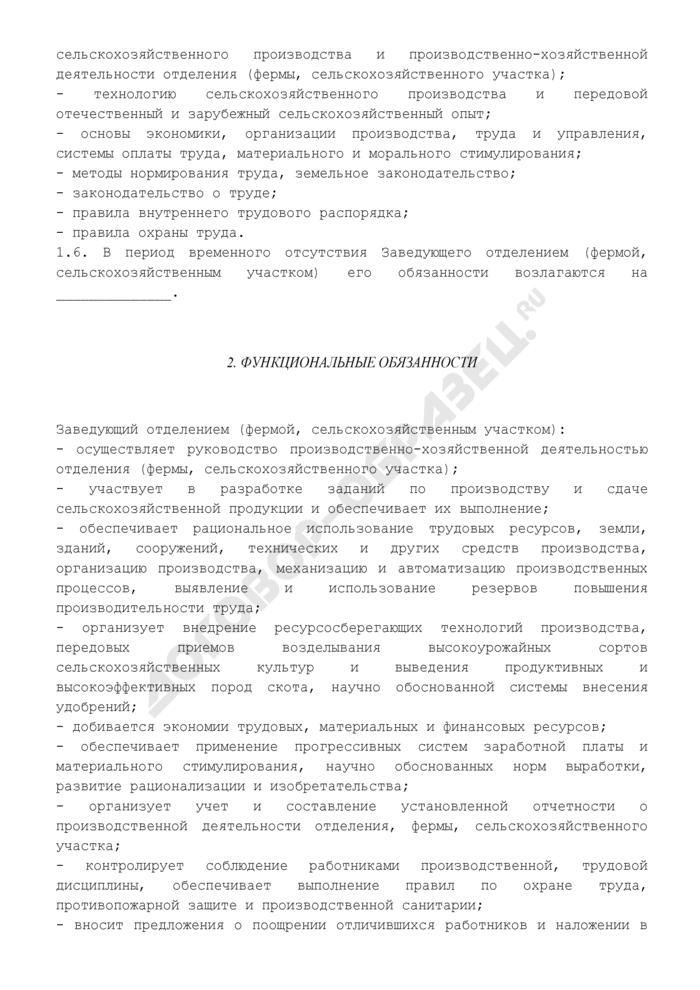 Должностная инструкция заведующего отделением (фермой, сельскохозяйственным участком) (примерная форма). Страница 2