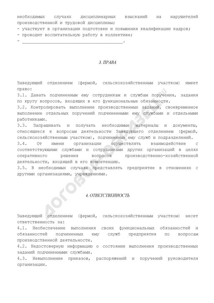 Должностная инструкция заведующего отделением (фермой, сельскохозяйственным участком) (примерная форма). Страница 3