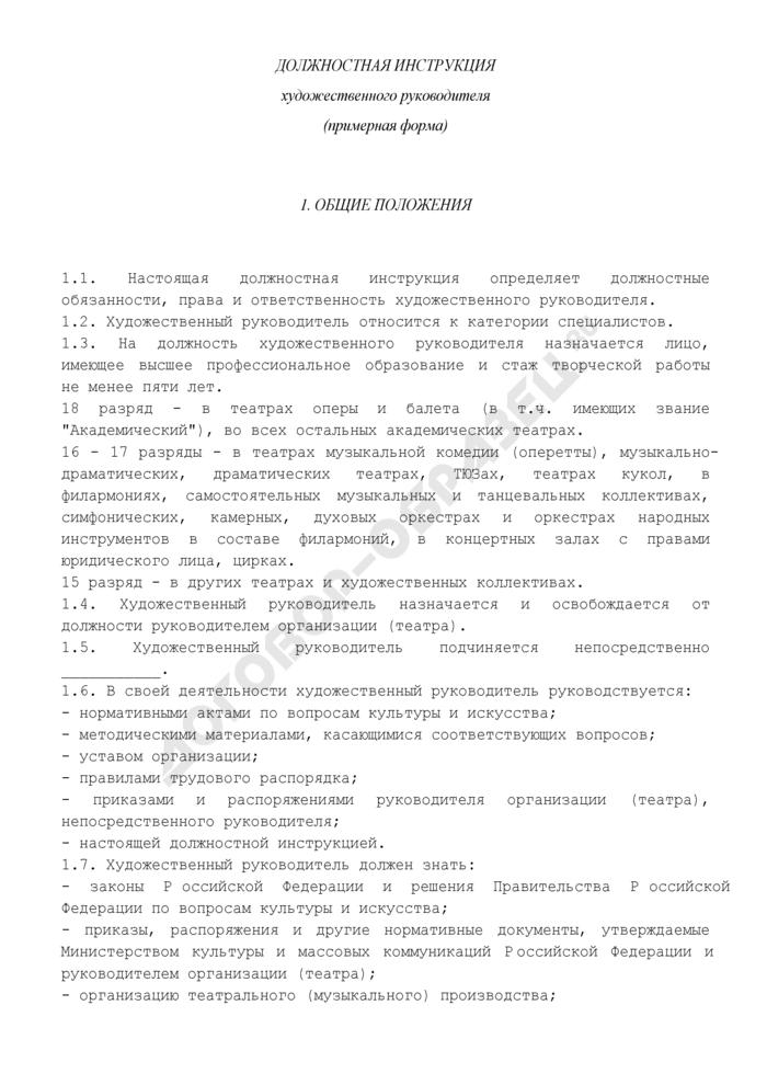 Должностная инструкция художественного руководителя. Страница 1