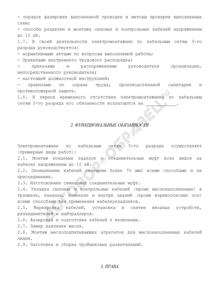 Должностная инструкция электромонтажника по кабельным сетям 5-го разряда (для организаций, выполняющих строительные, монтажные и ремонтно-строительные работы) (примерная форма). Страница 2