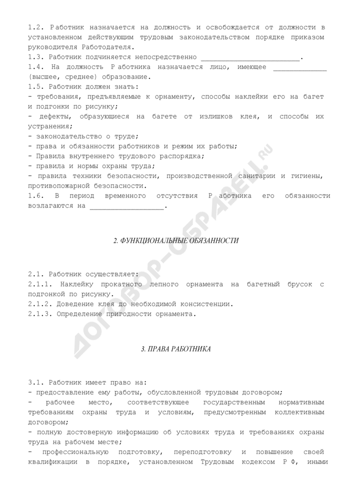 Должностная инструкция наклейщика орнамента на багет 2-го разряда. Страница 2