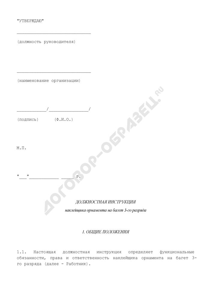 Должностная инструкция наклейщика орнамента на багет 3-го разряда. Страница 1