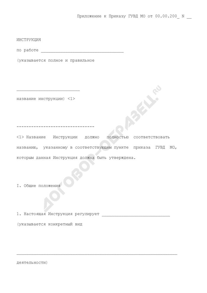 Должностная инструкция по работе в ГУВД МО (образец). Страница 1