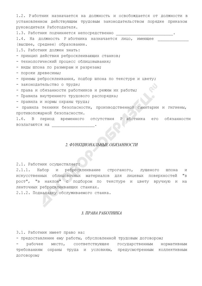 Должностная инструкция наборщика облицовочных материалов для мебели 3-го разряда. Страница 2