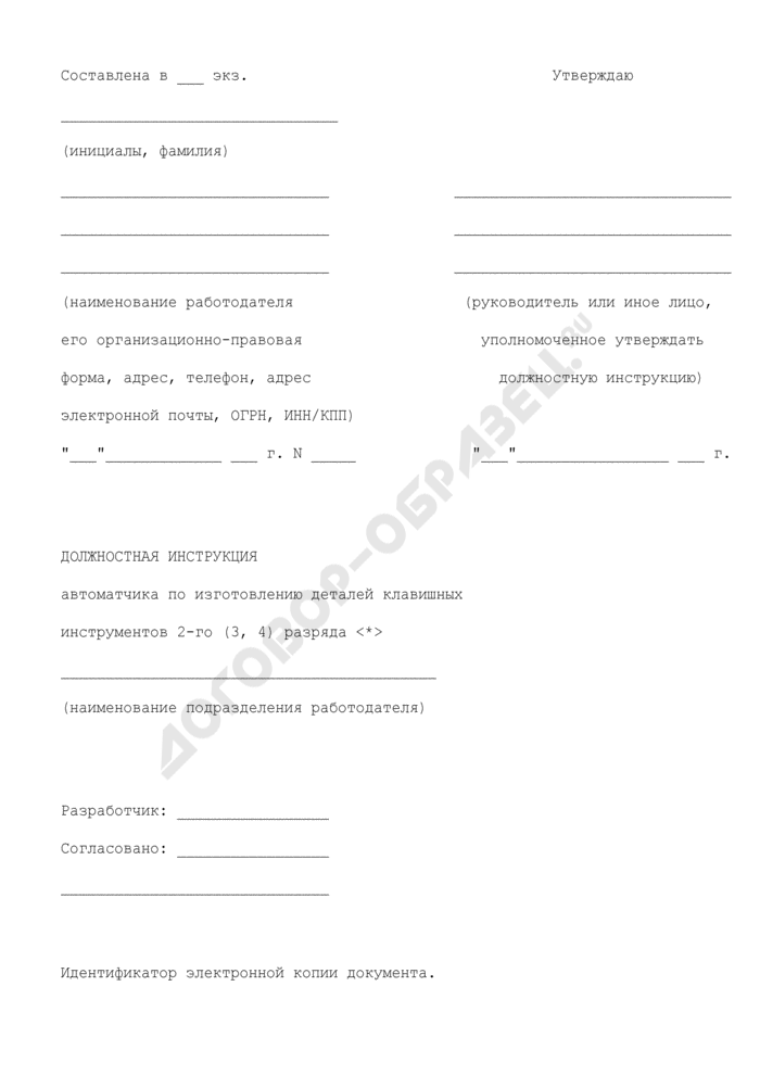 Должностная инструкция автоматчика по изготовлению деталей клавишных инструментов 2-го (3, 4) разряда. Страница 1