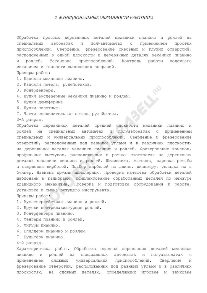 Должностная инструкция автоматчика по изготовлению деталей клавишных инструментов 2-го (3, 4) разряда. Страница 3