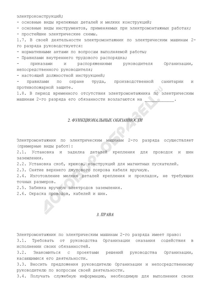 Должностная инструкция электромонтажника по электрическим машинам 2-го разряда (для организаций, выполняющих строительные, монтажные и ремонтно-строительные работы) (примерная форма). Страница 2