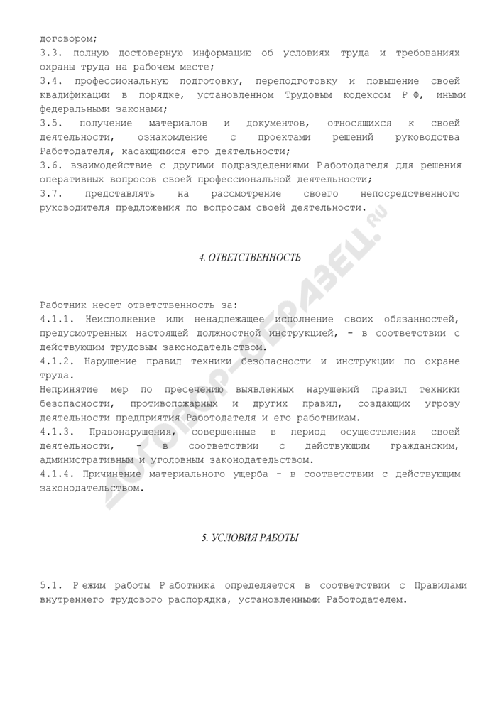 Инструкция По Охране Труда Для Техника-дефектоскописта - фото 5