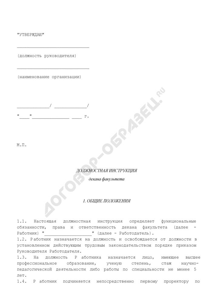 Должностная инструкция декана факультета. Страница 1