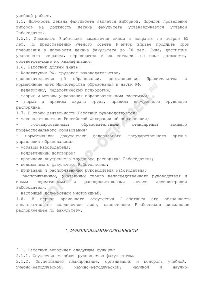 Должностная инструкция декана факультета. Страница 2