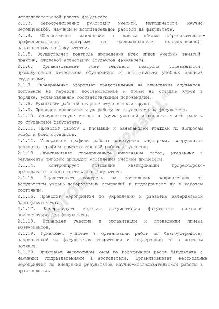 Должностная инструкция декана факультета. Страница 3