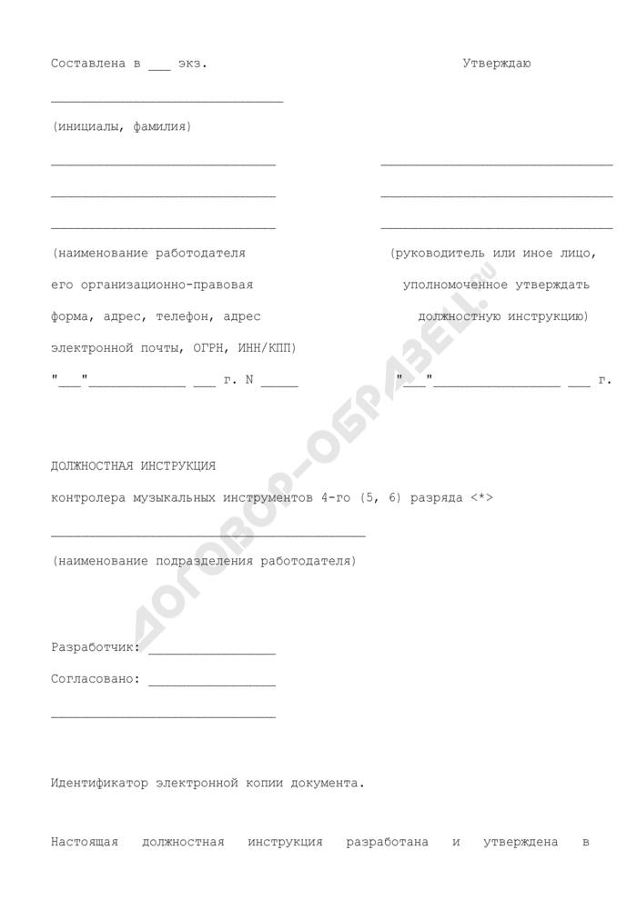 Должностная инструкция контролера музыкальных инструментов 4-го (5, 6) разряда. Страница 1
