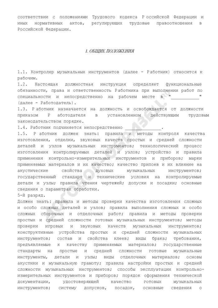 Должностная инструкция контролера музыкальных инструментов 4-го (5, 6) разряда. Страница 2