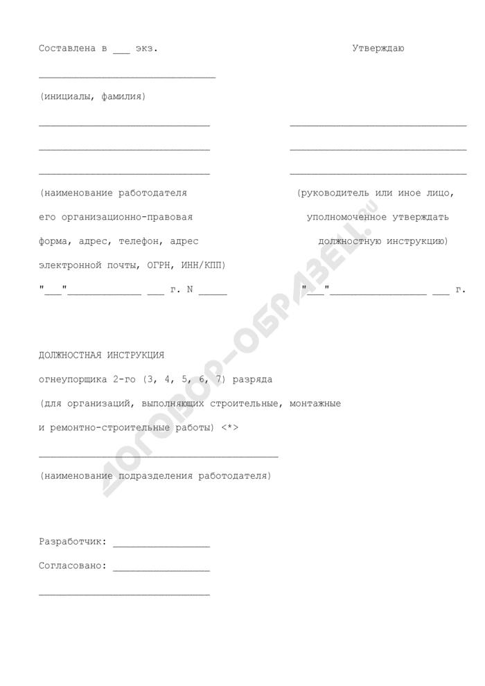 Должностная инструкция огнеупорщика 2-го (3, 4, 5, 6, 7) разряда (для организаций, выполняющих строительные, монтажные и ремонтно-строительные работы). Страница 1