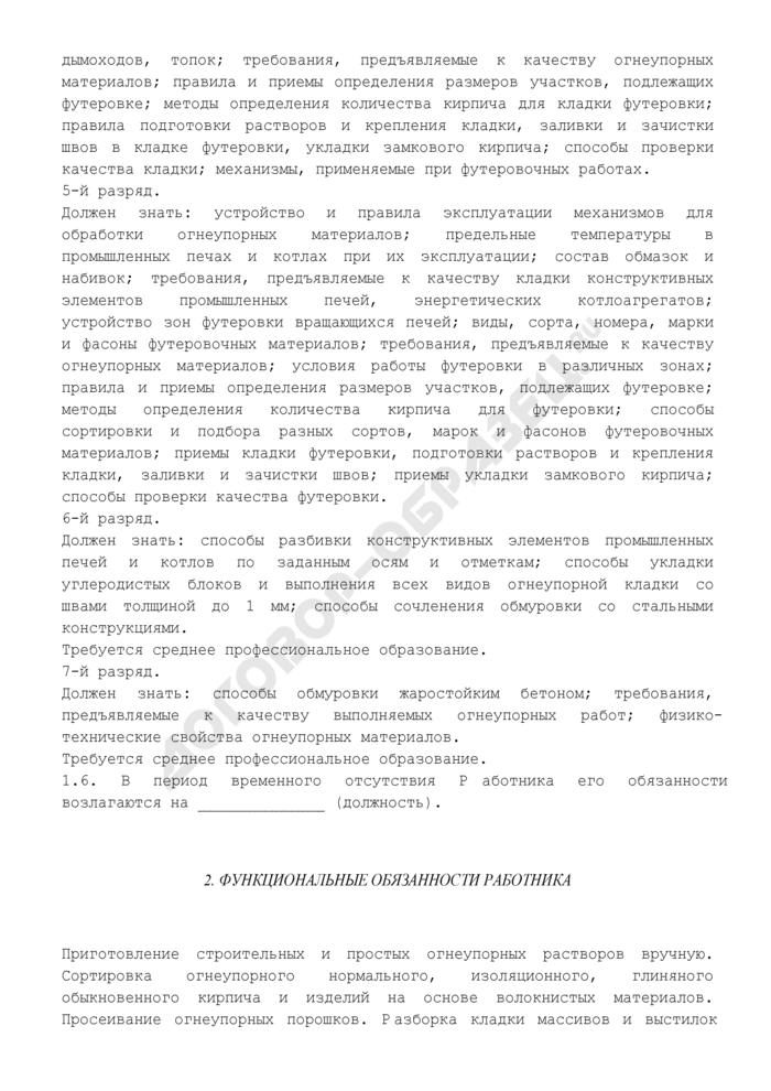 Должностная инструкция огнеупорщика 2-го (3, 4, 5, 6, 7) разряда (для организаций, выполняющих строительные, монтажные и ремонтно-строительные работы). Страница 3