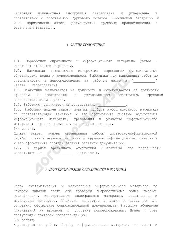 Должностная инструкция обработчика справочного и информационного материала 2-го (3) разряда. Страница 2