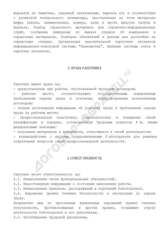 Должностная инструкция обработчика справочного и информационного материала 2-го (3) разряда. Страница 3