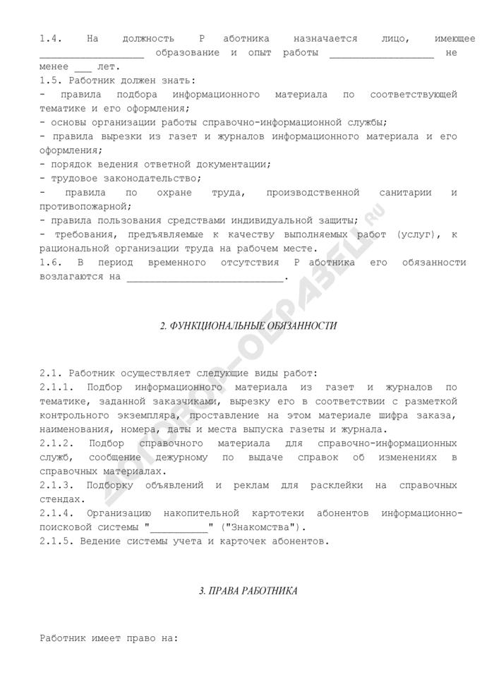Должностная инструкция обработчика справочного и информационного материала 3-го разряда. Страница 2