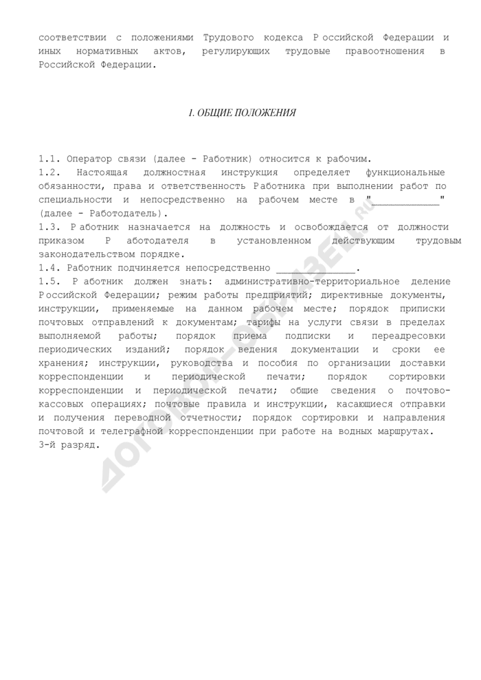 Должностная инструкция оператора связи 2-го (3, 4) разряда. Страница 2