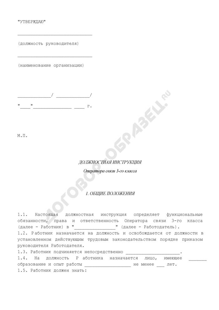 Должностная инструкция оператора связи 3-го класса. Страница 1