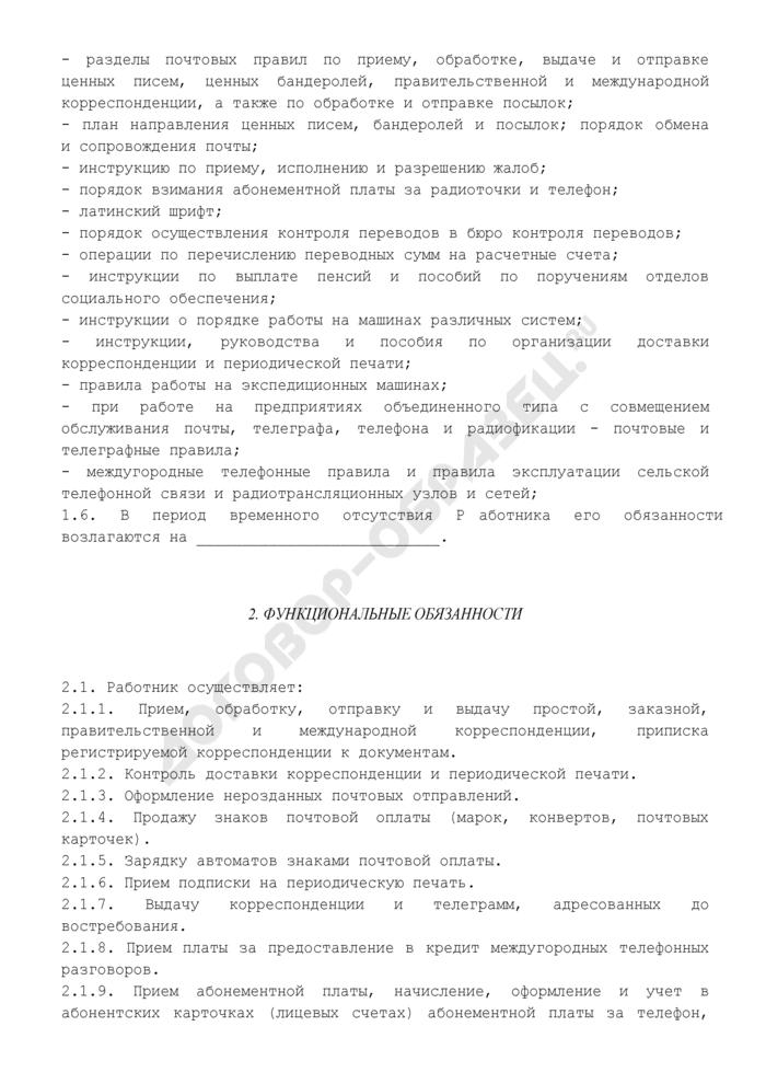 Должностная инструкция оператора связи 3-го класса. Страница 2