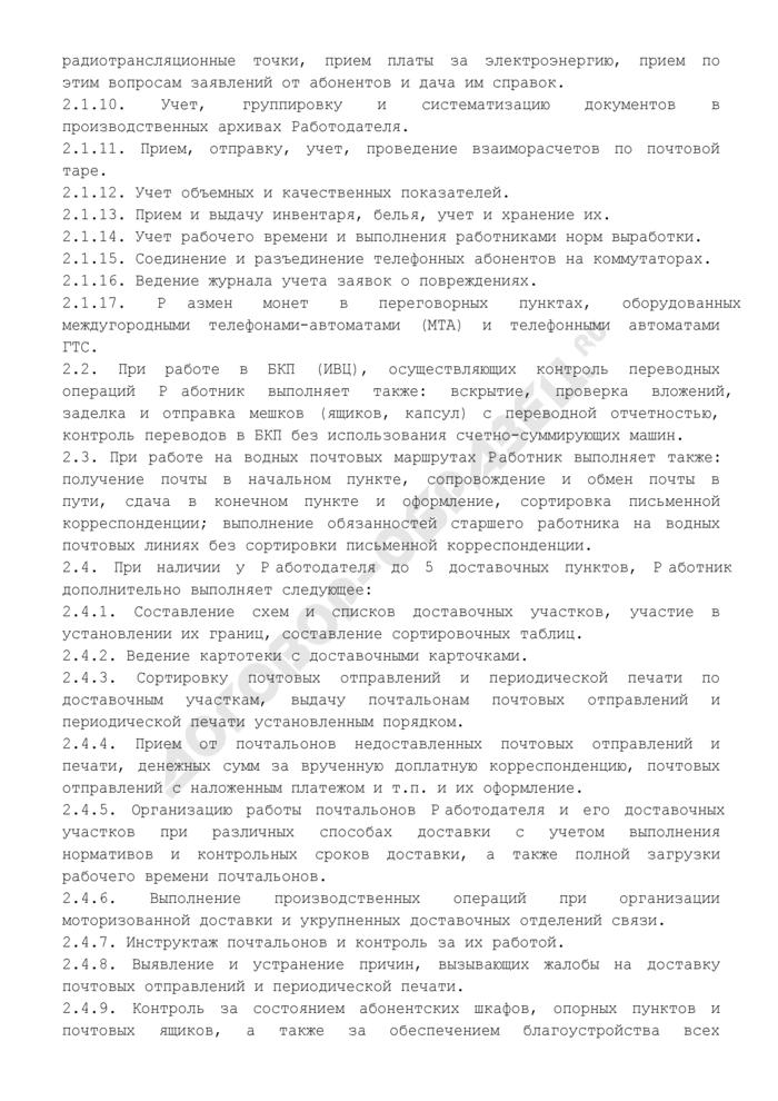 Должностная инструкция оператора связи 3-го класса. Страница 3