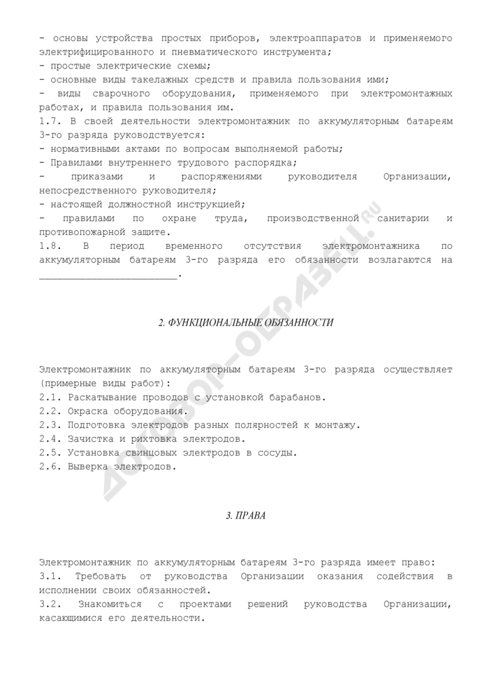 Должностная инструкция электромонтажника по аккумуляторным батареям 3-го разряда (для организаций, выполняющих строительные, монтажные и ремонтно-строительные работы) (примерная форма). Страница 2
