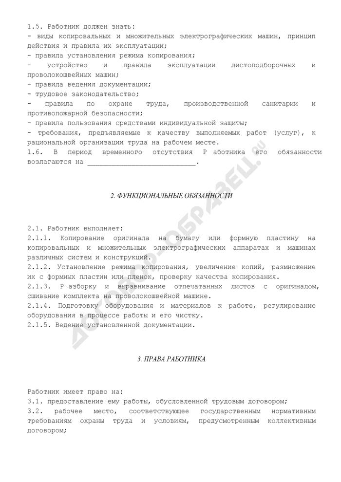 Должностная инструкция оператора копировальных и множительных машин 2-го разряда. Страница 2