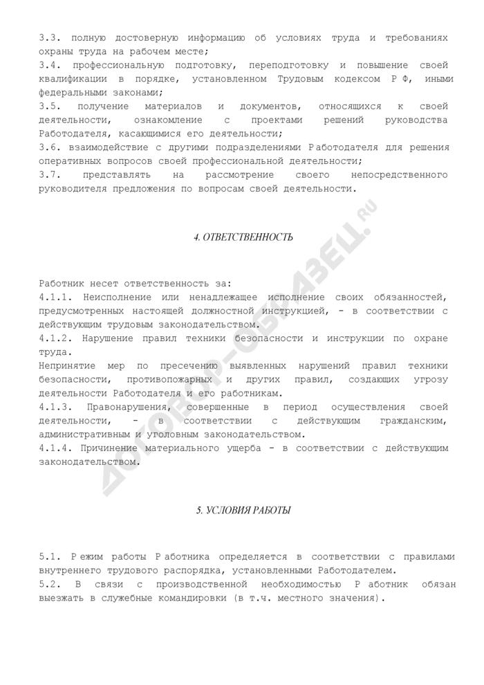 инструкция оператора копировальных и множительных машин - фото 4