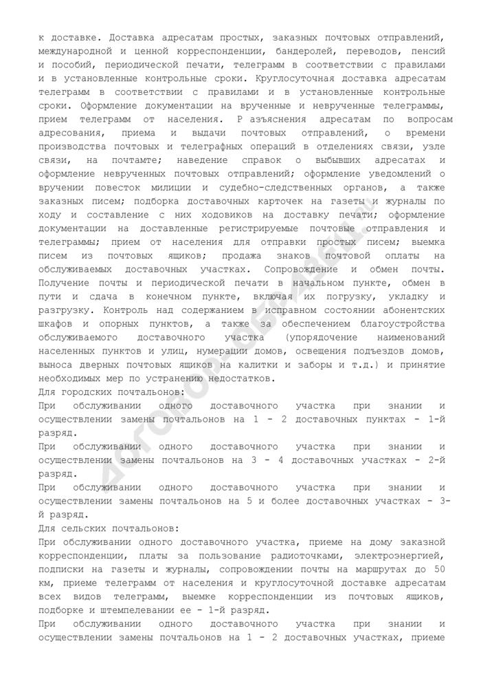 Должностная инструкция почтальона 1-го (2, 3) разряда. Страница 3