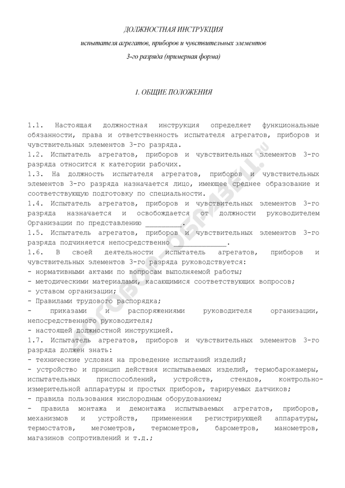Должностная инструкция испытателя агрегатов, приборов и чувствительных элементов 3-го разряда (примерная форма). Страница 1