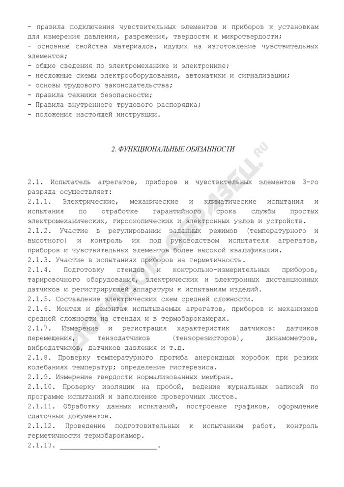 Должностная инструкция испытателя агрегатов, приборов и чувствительных элементов 3-го разряда (примерная форма). Страница 2