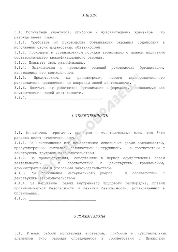 Должностная инструкция испытателя агрегатов, приборов и чувствительных элементов 3-го разряда (примерная форма). Страница 3