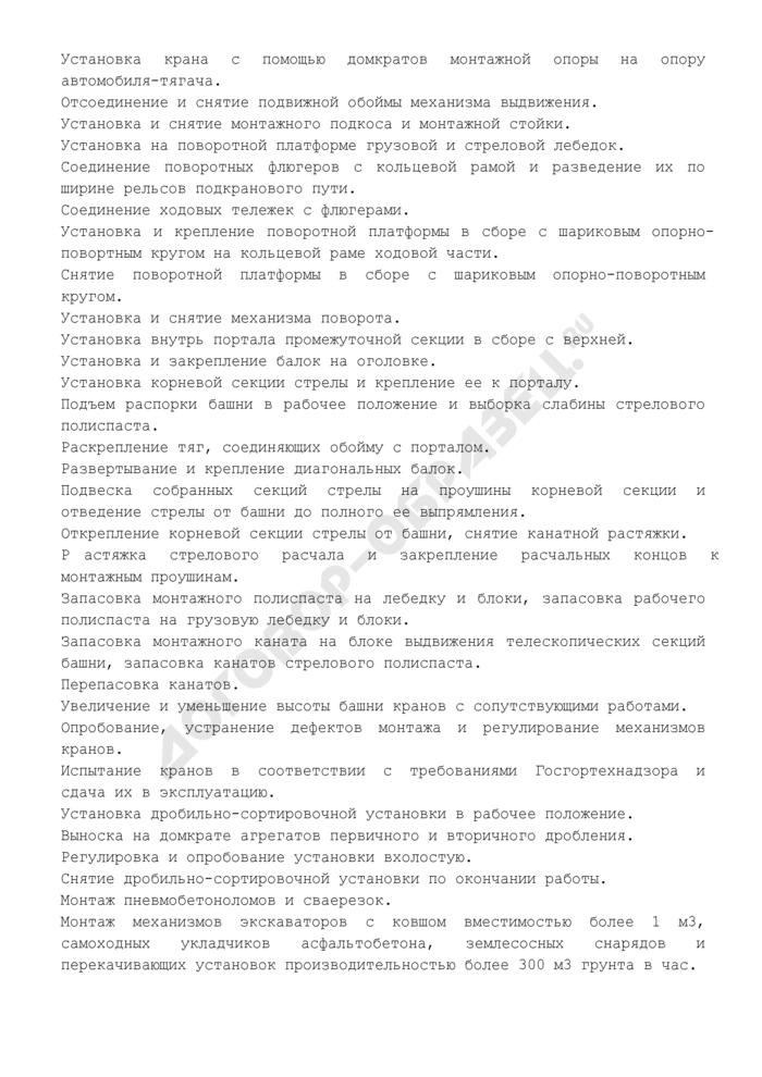 Должностная инструкция монтажника строительных машин и механизмов 6-го разряда (для организаций, выполняющих строительные, монтажные и ремонтно-строительные работы) (примерная форма). Страница 3