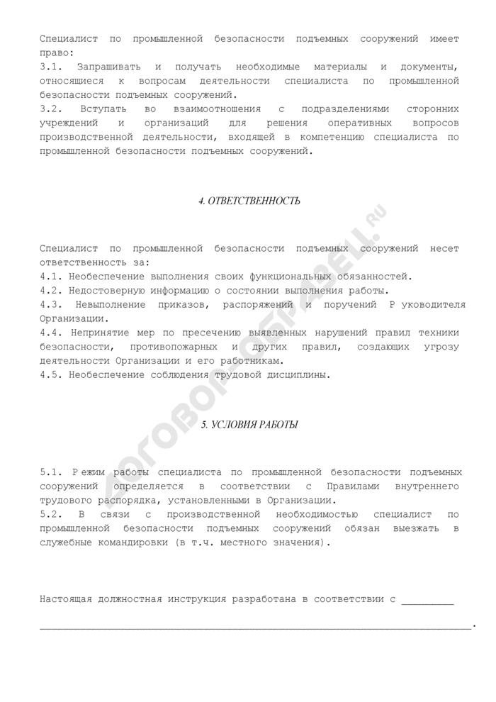Должностная инструкция специалиста по промышленной безопасности подъемных сооружений. Страница 3