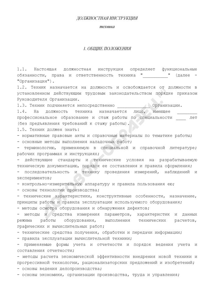 Должностная инструкция техника. Страница 1