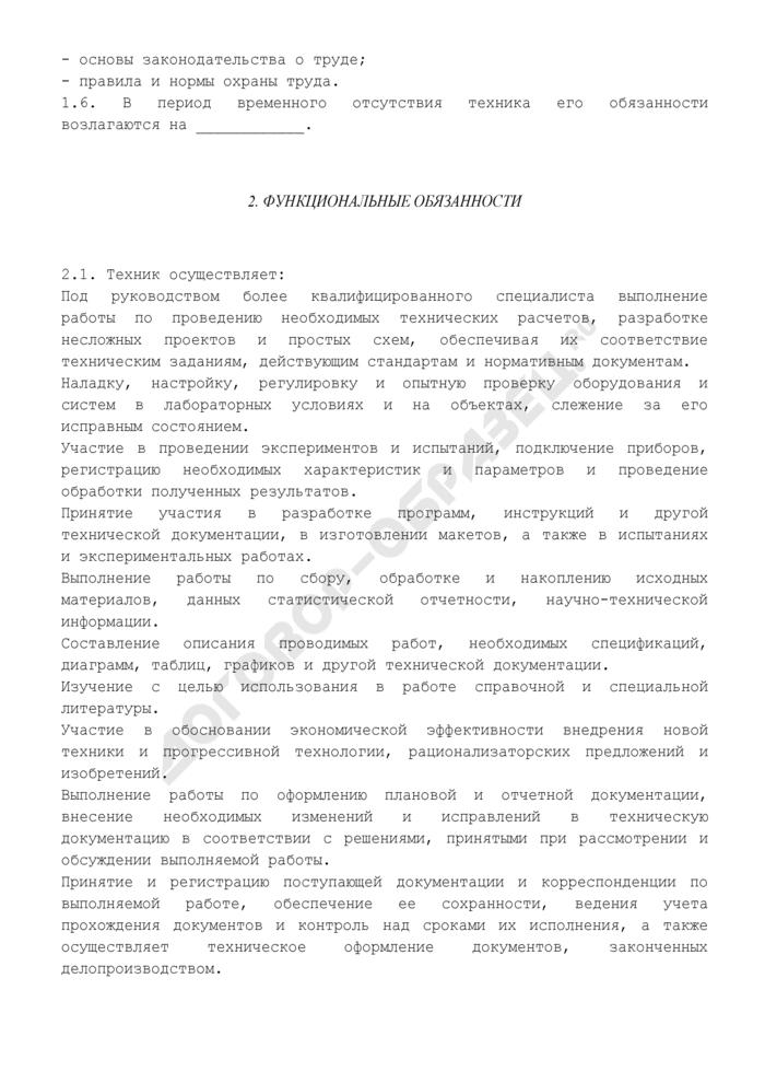 Должностная инструкция техника. Страница 2