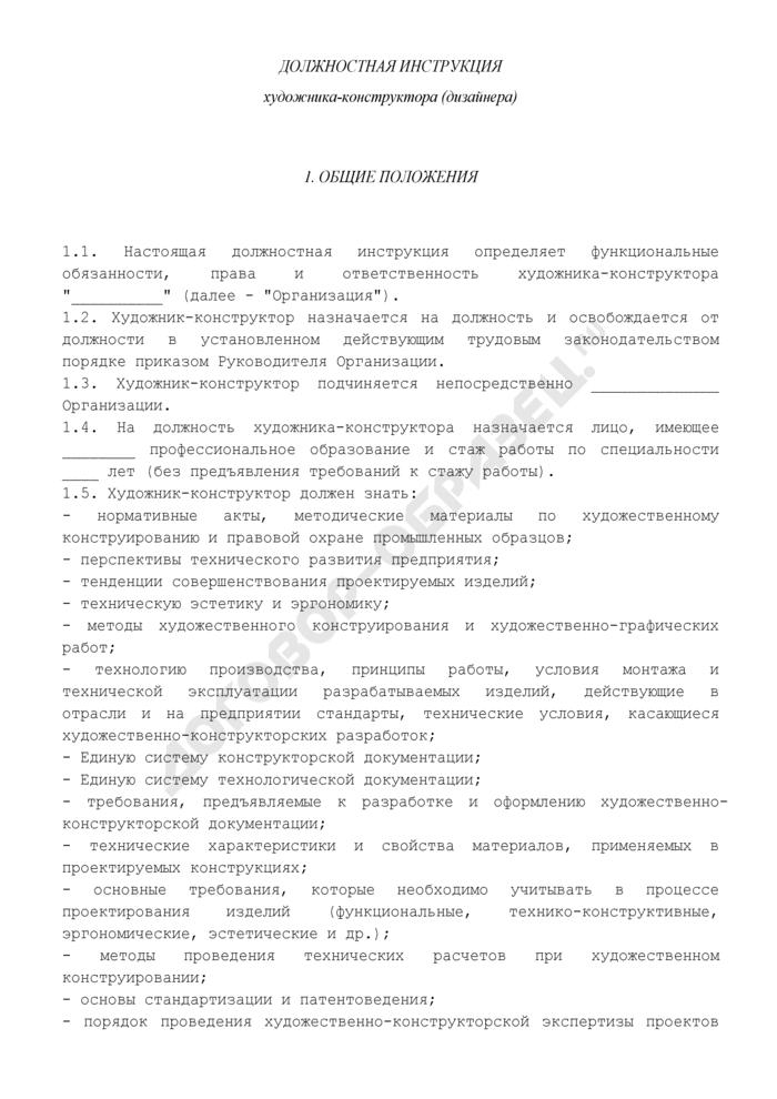 Должностная инструкция художника-конструктора (дизайнера). Страница 1