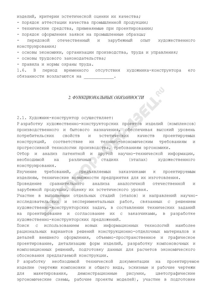 Должностная инструкция художника-конструктора (дизайнера). Страница 2